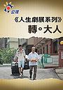 Фільм «Zhuan. Da Ren» (2014)
