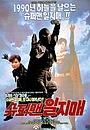 Фільм «Superman Iljimae» (1990)