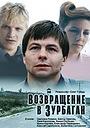 Фильм «Возвращение в Зурбаган» (1990)