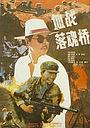 Фільм «Xue zhan Luohun qiao» (1991)
