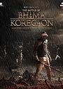 Фільм «The Battle of Bhima Koregaon» (2022)