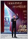 Фільм «Re xue he chang tuan» (2020)