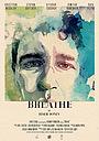 Фильм «Breathe»