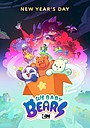 Сериал «We Baby Bears» (2022 – ...)