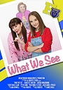 Серіал «What We See» (2020)