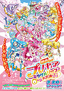 Мультфильм «Eiga Purikyua Mirakuru Ripu: Min'na to no Fushigi na Ichinichi» (2020)