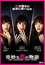 Сериал «Kimyô na koi no monogatari» (2014 – ...)