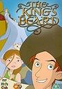 Мультфільм «Борода короля» (2002)