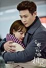 Серіал «Zhi wei na yi ke yu ni xiang jian» (2020)