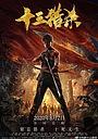 Фильм «Shi San Lie Sha» (2020)