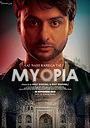 Серіал «Myopia» (2020)