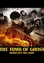 Сериал «The Tomb of Ghost Blows Out the Light» (2020)