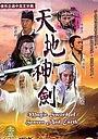 Серіал «Tian di shen jian» (2005 – ...)