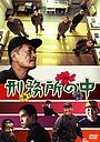 Фильм «Отсиживая срок» (2002)
