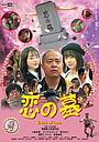 Фильм «Koi no haka» (2020)