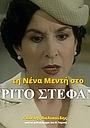 Серіал «To trito stefani» (1995 – 1996)