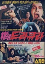 Фільм «Kwansukui Dracula» (1982)