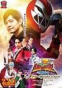 Фільм «Kishiryuu Sentai Ryuusoujâ Tokubetsuhen: Memorî Obu Sôrumeitsu» (2021)