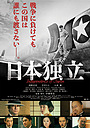 Фильм «Independence of Japan» (2020)
