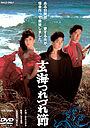 Фильм «Песня Гэнкаи Цурэдзурэ» (1986)