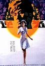 Фильм «Ni guang» (1982)