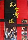 Фільм «Si wang yu mou» (1994)