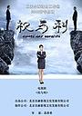 Серіал «Quan Yu Li» (2021 – ...)