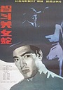 Фільм «Zhi dou mei nu she» (1984)