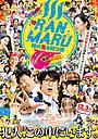 Фильм «Ranmaru: Kamino shita wo motsu otoko» (2016)