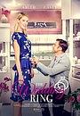 Фильм «Свадебное кольцо» (2021)