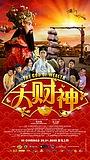 Фильм «Da Cai Shen» (2020)