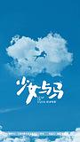 Фільм «Shao nv yu ma» (2021)