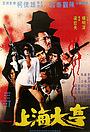 Фільм «Shang Hai da heng du yue sheng» (1982)