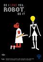 Фільм «Робот, я люблю тебя?» (2021)