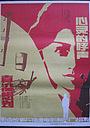 Фільм «Xin ling de hu sheng» (1982)