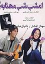 Фильм «Emshab Shabe Mahtabe» (2008)