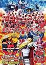Фильм «Kikai Sentai Zenkaijâ the Movie: Akai Tatakai! All Sentai Daishuukai!!» (2021)