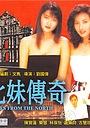 Фільм «Bei mei chuan qi» (1992)