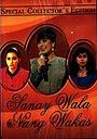 Фильм «Sana'y wala nang wakas» (1986)