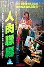 Фільм «Yan yuk lap cheung» (1993)
