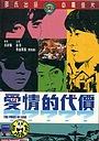 Фільм «Ai qing de dai jia» (1970)