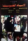Фільм «Долгие дни» (1981)