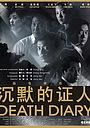 Сериал «Chen mo de zheng ren» (2004)