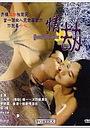 Фільм «Ching gip» (1993)