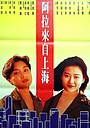 Фільм «Ching mai heung gong» (1994)