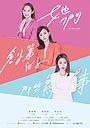 Серіал «Ta men chuang ye de na xie niao shi» (2021)