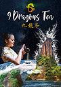 Фільм «9 Dragons Tea»