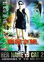 Фільм «Ее зовут Кошка 2: Путешествие к смерти» (2000)
