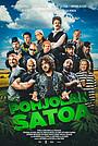 Фильм «Pohjolan Satoa» (2022)