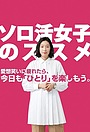 Серіал «Soro Katsu Joshi No Susume» (2021 – ...)
